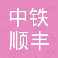 中铁顺丰国际快运有限公司