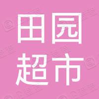 安徽田园超市有限公司芜湖县分公司