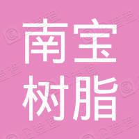 南宝树脂(中国)有限公司