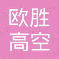 欧胜高空升降平台设备制造(常州)有限公司