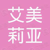 艾美莉亚(天津)文具有限公司