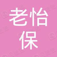 老怡保实业(上海)有限公司