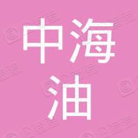 中海油惠州石化有限公司