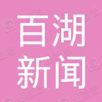 大庆百湖新闻物流有限公司