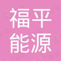 贵州福平能源集团投资有限公司