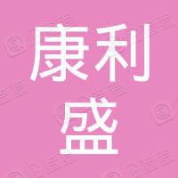 深圳市康利盛科技有限公司