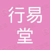杭州行易堂医疗康复保健有限公司