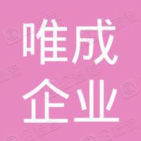 杭州唯成企业管理有限公司