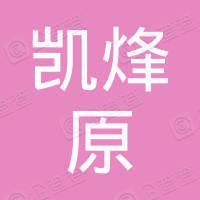 重庆凯烽原电线电缆有限公司
