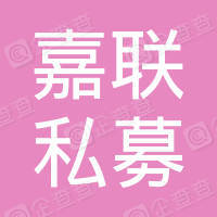 深圳嘉联私募证券投资基金管理有限公司