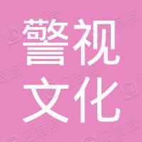 广东警视文化传播有限公司武汉分公司