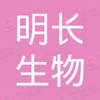 明长(上海)生物医药科技有限公司