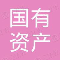昔阳县国有资产经营有限公司