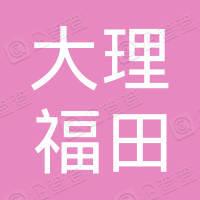 大理福田建筑工程有限公司祥云分公司