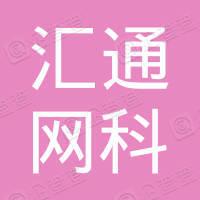 深圳市汇通网科技术有限公司