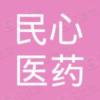 福建省民心医药连锁有限公司鲤城福隆星城分店