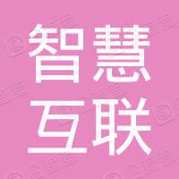 郑州航空港智慧互联科技有限公司
