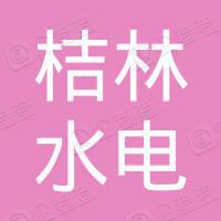 闽清县桔林险桥水电站