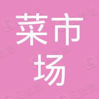 北京崇文门菜市场物美综合超市有限公司