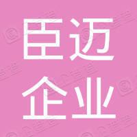 上海臣迈企业管理中心(有限合伙)