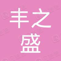 南京丰之盛餐饮管理有限公司