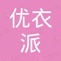 天津优衣派服装有限公司