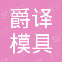 上海爵译模具有限公司