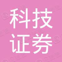 中国科技证券有限责任公司