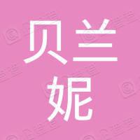 四川省贝兰妮家纺有限公司