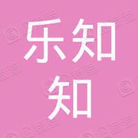深圳乐知知文化创意有限公司