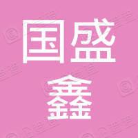深圳市国盛鑫投资有限公司