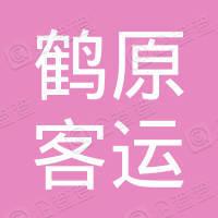 大安市鹤原公路客运有限责任公司