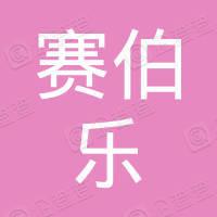 广州赛伯智股权投资管理有限公司