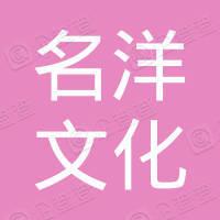 杭州名洋文化创意有限公司