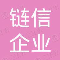 上海链信企业发展集团有限公司