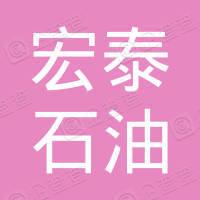 江苏宏泰石油设备有限公司
