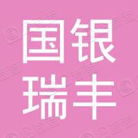 北京国银瑞丰投资中心(有限合伙)