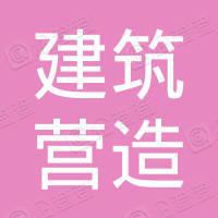 温州市建筑营造工程有限公司瓯江大厦分公司