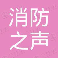 淮安消防之声广告传媒有限公司