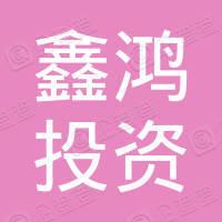 共青城鑫鸿投资合伙企业(有限合伙)