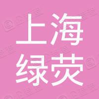 上海绿荧文化传媒有限责任公司