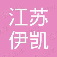 江苏伊凯医疗器械有限公司