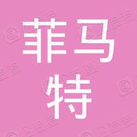 南京菲马特科技有限公司