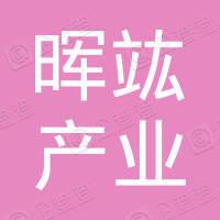 浙江晖竑私募基金管理有限公司