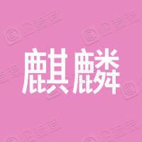 云南曲靖麒麟物资(集团)物泰汽车销售有限公司