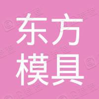 洛阳市东方模具厂(普通合伙)