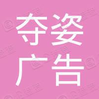 广州夺姿广告有限公司