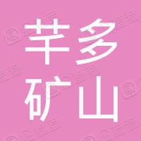 神木市芊多矿山机电设备有限公司