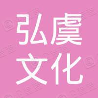 上海弘虞文化传播有限公司