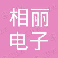 深圳市相丽电子科技有限公司